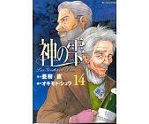 Szczegóły książki LES GOUTTES DE DIEU (神の雫) 14