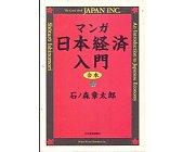 Szczegóły książki AN INTRODUCTION TO JAPANESE ECONOMY