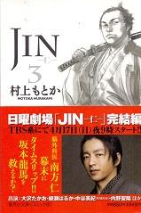 JIN 3