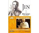 Szczegóły książki JIN 1
