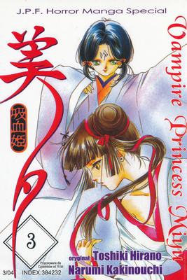 VAMPIRE PRINCESS MIYU - TOM 3