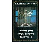 Szczegóły książki KALENDARZ ŻYDOWSKI - ALMANACH 1988-1989