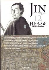 JIN 12