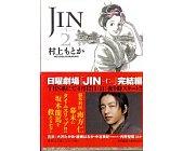 Szczegóły książki JIN 2
