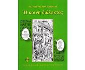 Szczegóły książki 'H KOIVN DIALEKTOS