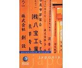 Szczegóły książki JAPONIA - PRZEWODNIK PASCALA