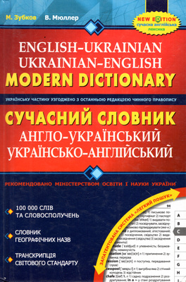 ENGLISH-UKRAINIAN UKRAINIAN-ENGLISH MODERN DICTIONARY