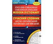 Szczegóły książki ENGLISH-UKRAINIAN UKRAINIAN-ENGLISH MODERN DICTIONARY