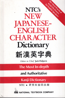 NTC'S NEW JAPANESE AND ENGLISH CHARACTER DICTIONARY
