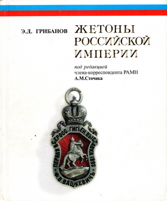JETTONS OF THE RUSSIAN EMPIRE