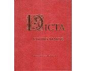 Szczegóły książki DICTA. EDITIO MAIOR