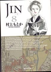 JIN 8