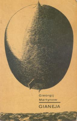 Gieorgij Martynow. Gianeja