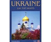 Szczegóły książki UKRAINE. 100 TOP SIGHTS