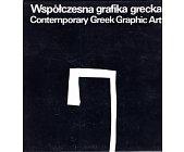 Szczegóły książki WSPÓŁCZESNA GRAFIKA GRECKA
