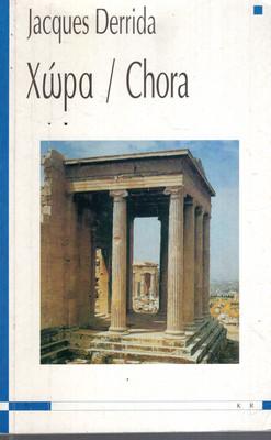 XWPA / CHORA