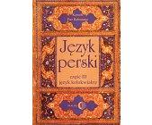 Szczegóły książki JĘZYK PERSKI - CZĘŚĆ III: JĘZYK KOLOKWIALNY