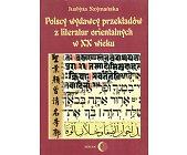 Szczegóły książki POLSCY WYDAWCY PRZEKŁADÓW Z LITERATUR ORIENTALNYCH W XX WIEKU