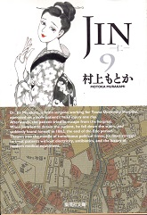 JIN 9
