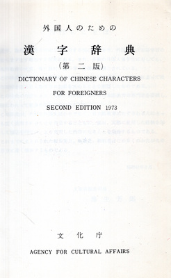DICTIONARY OF CHINESE CHARACTERS FOR FOREIGNERS